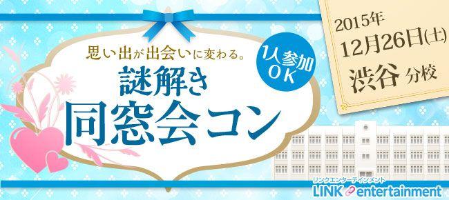 【渋谷のプチ街コン】街コンダイヤモンド主催 2015年12月26日