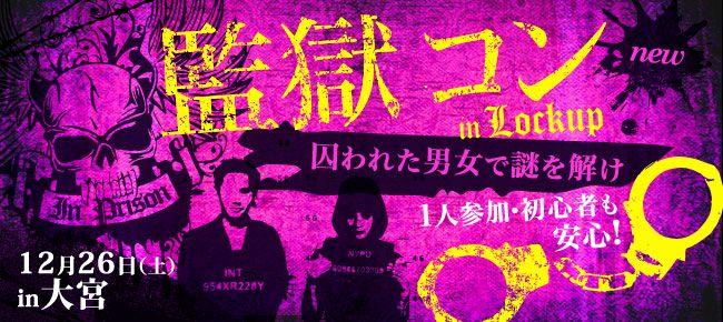 【さいたま市内その他のプチ街コン】街コンダイヤモンド主催 2015年12月26日