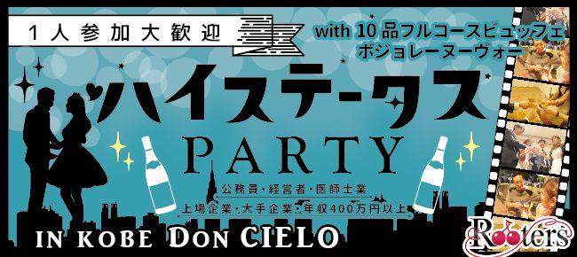 【神戸市内その他の恋活パーティー】株式会社Rooters主催 2015年11月22日