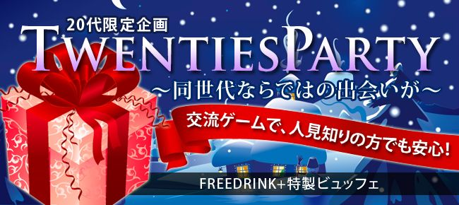 【新宿の恋活パーティー】ドラドラ主催 2015年12月6日