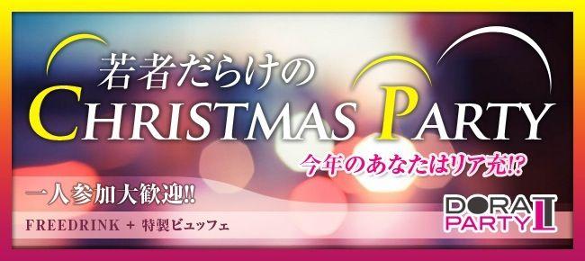 【渋谷の恋活パーティー】ドラドラ主催 2015年12月13日