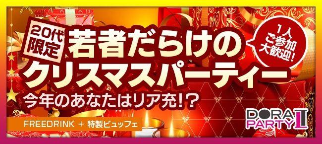 【池袋の恋活パーティー】ドラドラ主催 2015年12月25日
