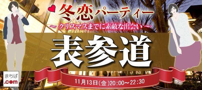 【渋谷の恋活パーティー】Surely株式会社主催 2015年11月13日
