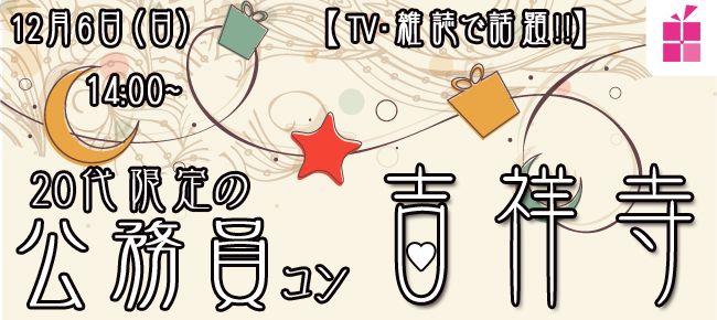 【吉祥寺のプチ街コン】StoryGift主催 2015年12月6日