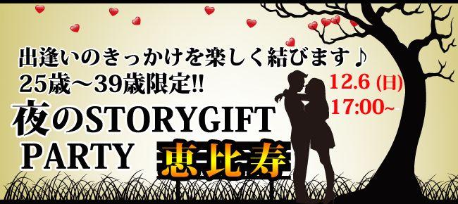 【恵比寿の恋活パーティー】StoryGift主催 2015年12月6日
