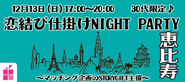 【恵比寿の恋活パーティー】StoryGift主催 2015年12月13日