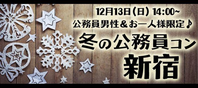 【新宿のプチ街コン】StoryGift主催 2015年12月13日