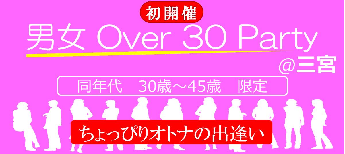 【神戸市内その他の恋活パーティー】株式会社ラヴィ主催 2015年11月10日