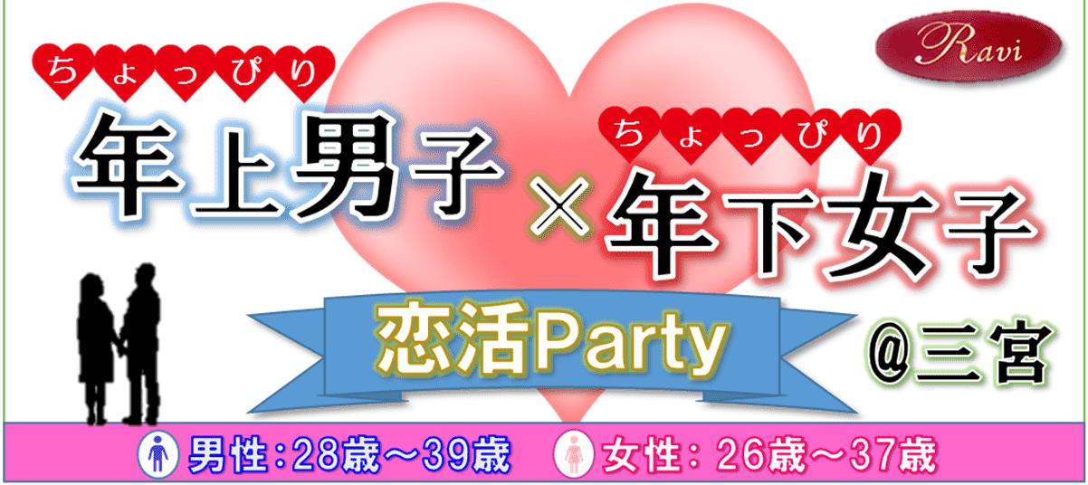 【神戸市内その他の恋活パーティー】株式会社ラヴィ主催 2015年11月30日