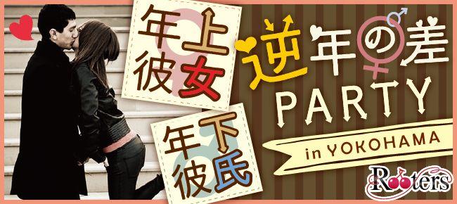 【横浜市内その他の恋活パーティー】Rooters主催 2015年11月23日