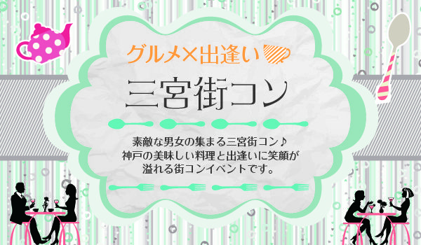 【神戸市内その他の街コン】株式会社SSB主催 2015年11月15日