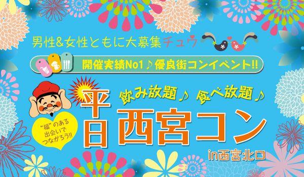 【兵庫県その他の恋活パーティー】株式会社SSB主催 2015年11月18日