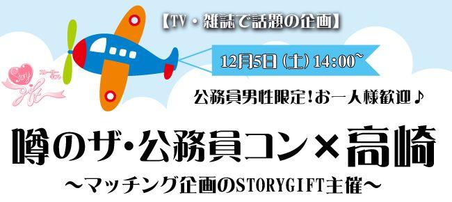 【群馬県その他のプチ街コン】StoryGift主催 2015年12月5日