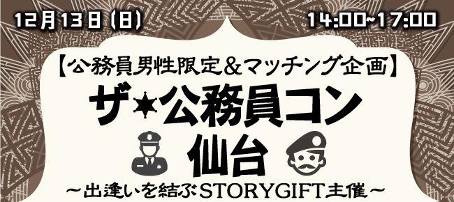 【仙台のプチ街コン】StoryGift主催 2015年12月13日