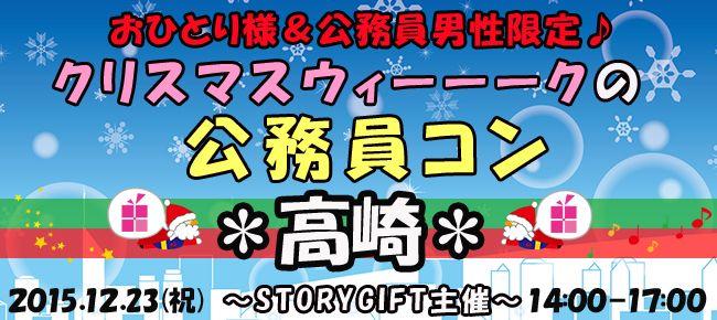 【群馬県その他のプチ街コン】StoryGift主催 2015年12月23日