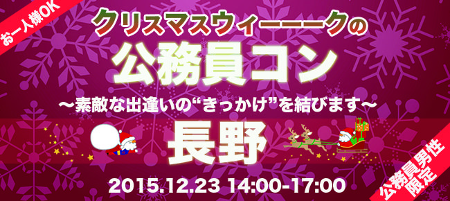 【長野県その他のプチ街コン】StoryGift主催 2015年12月23日