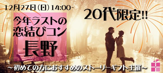 【長野県その他のプチ街コン】StoryGift主催 2015年12月27日