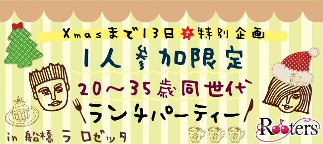 【千葉県その他の恋活パーティー】株式会社Rooters主催 2015年12月12日