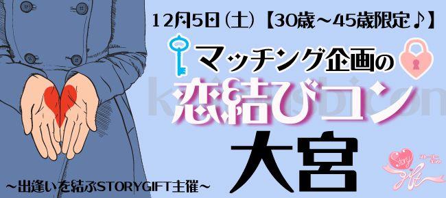 【さいたま市内その他のプチ街コン】StoryGift主催 2015年12月5日