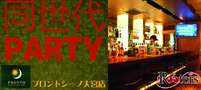 【さいたま市内その他の恋活パーティー】Rooters主催 2015年12月13日