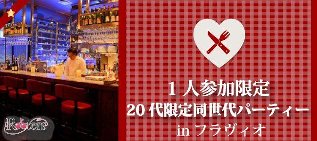 【茨城県その他の恋活パーティー】株式会社Rooters主催 2015年12月23日