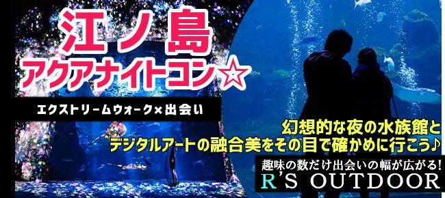 【神奈川県その他のプチ街コン】R`S kichen主催 2015年11月14日