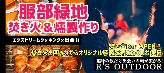 【大阪府その他のプチ街コン】R`S kichen主催 2015年11月7日