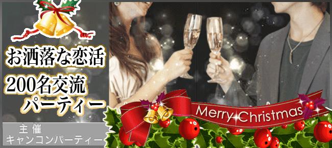【銀座の恋活パーティー】キャンコンパーティー主催 2015年12月22日