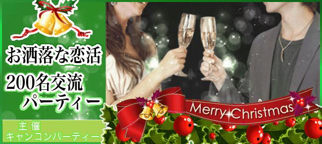【青山の恋活パーティー】キャンコンパーティー主催 2015年12月25日