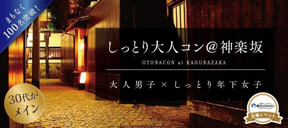 【神楽坂の街コン】街コンジャパン主催 2015年11月8日