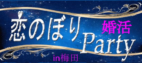 【大阪府その他の婚活パーティー・お見合いパーティー】株式会社アズネット主催 2016年1月7日
