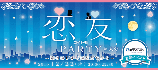 【大分県その他の恋活パーティー】街コンジャパン主催 2015年12月22日