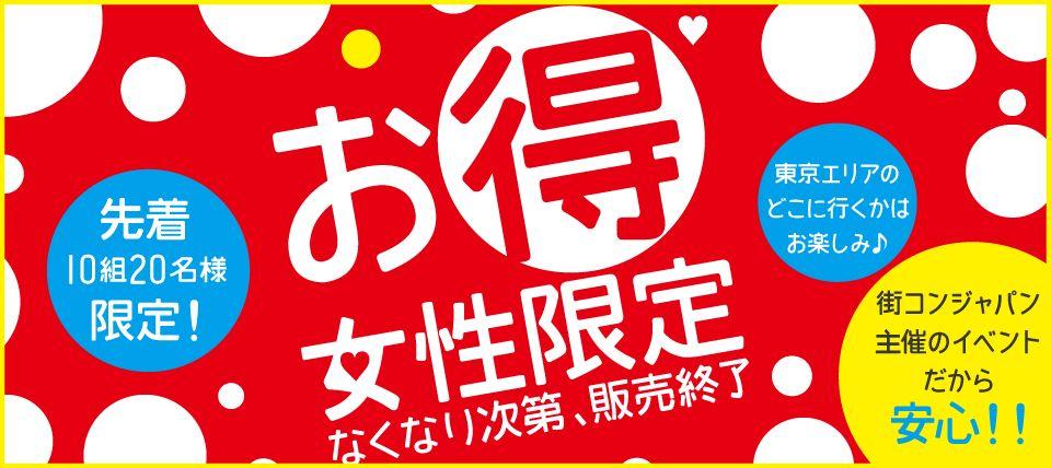 【神楽坂の街コン】街コンジャパン主催 2015年10月31日