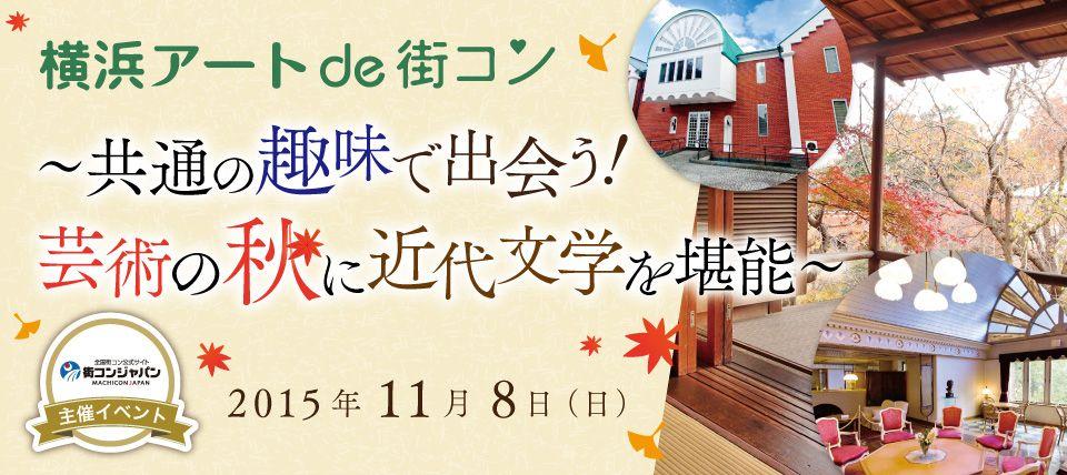 【横浜市内その他のプチ街コン】街コンジャパン主催 2015年11月8日