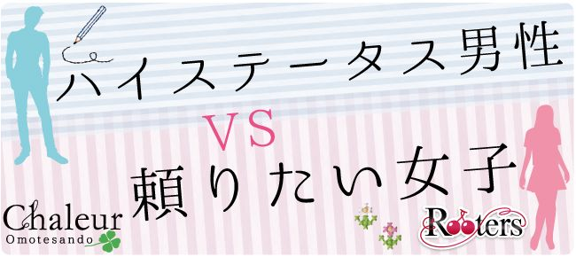 【渋谷の恋活パーティー】株式会社Rooters主催 2015年12月7日
