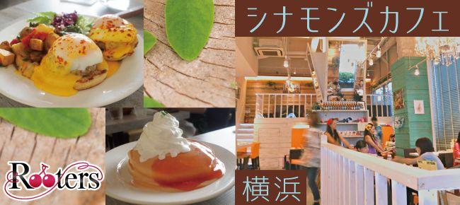 【横浜市内その他の恋活パーティー】Rooters主催 2015年12月24日