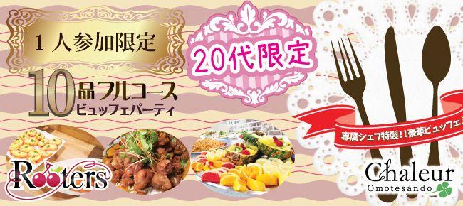 【渋谷の恋活パーティー】Rooters主催 2015年12月9日