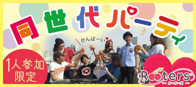 【渋谷の恋活パーティー】Rooters主催 2015年12月12日