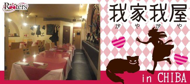 【千葉県その他の恋活パーティー】株式会社Rooters主催 2015年12月14日