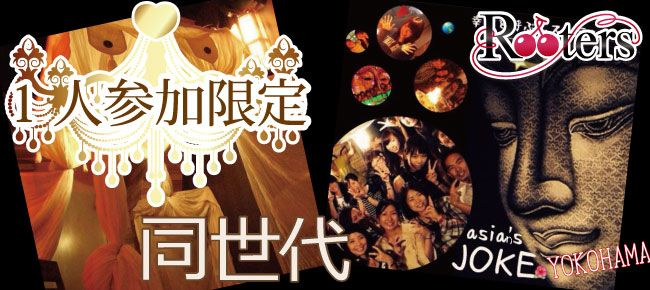 【横浜市内その他の恋活パーティー】Rooters主催 2015年12月23日