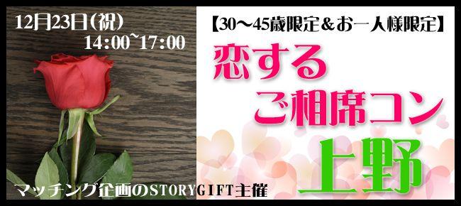 【上野のプチ街コン】StoryGift主催 2015年12月23日