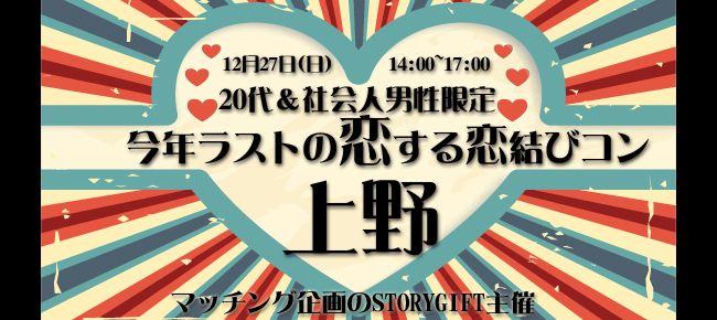 【上野のプチ街コン】StoryGift主催 2015年12月27日