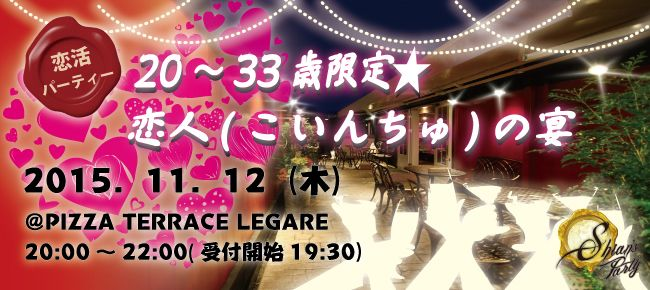 【神戸市内その他の恋活パーティー】SHIAN'S PARTY主催 2015年11月12日