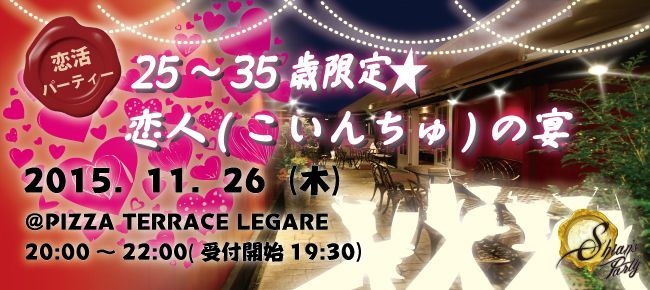 【神戸市内その他の恋活パーティー】SHIAN'S PARTY主催 2015年11月26日