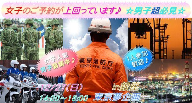 【銀座のプチ街コン】東京夢企画主催 2015年12月27日