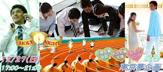 【渋谷の恋活パーティー】東京夢企画主催 2015年12月27日