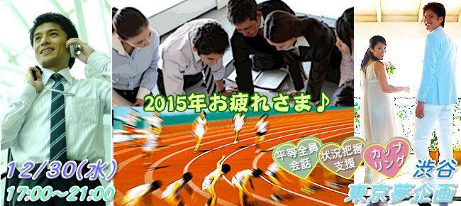 【渋谷のプチ街コン】東京夢企画主催 2015年12月30日