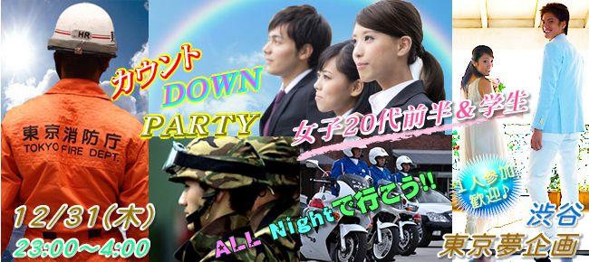 【渋谷の恋活パーティー】東京夢企画主催 2015年12月31日