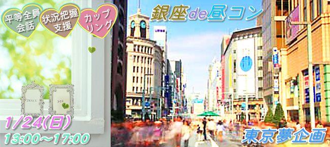 【銀座のプチ街コン】東京夢企画主催 2016年1月24日