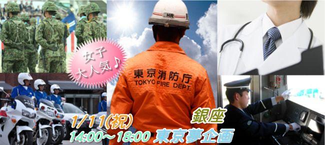 【銀座のプチ街コン】東京夢企画主催 2016年1月11日